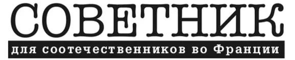 Советник - Газета на русском языке во Франции