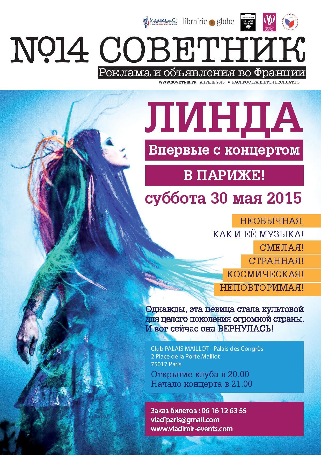Советник, апрель 2015 (№14)