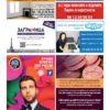 Советник, июль 2015 (№17) 3