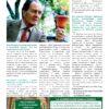 Советник, июнь 2015 (№16) 1