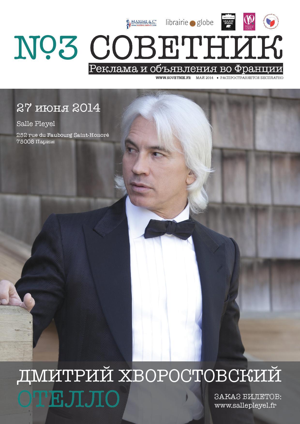 Советник, май 2014 (№3)