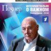 Советник, май 2015 (№15) 0