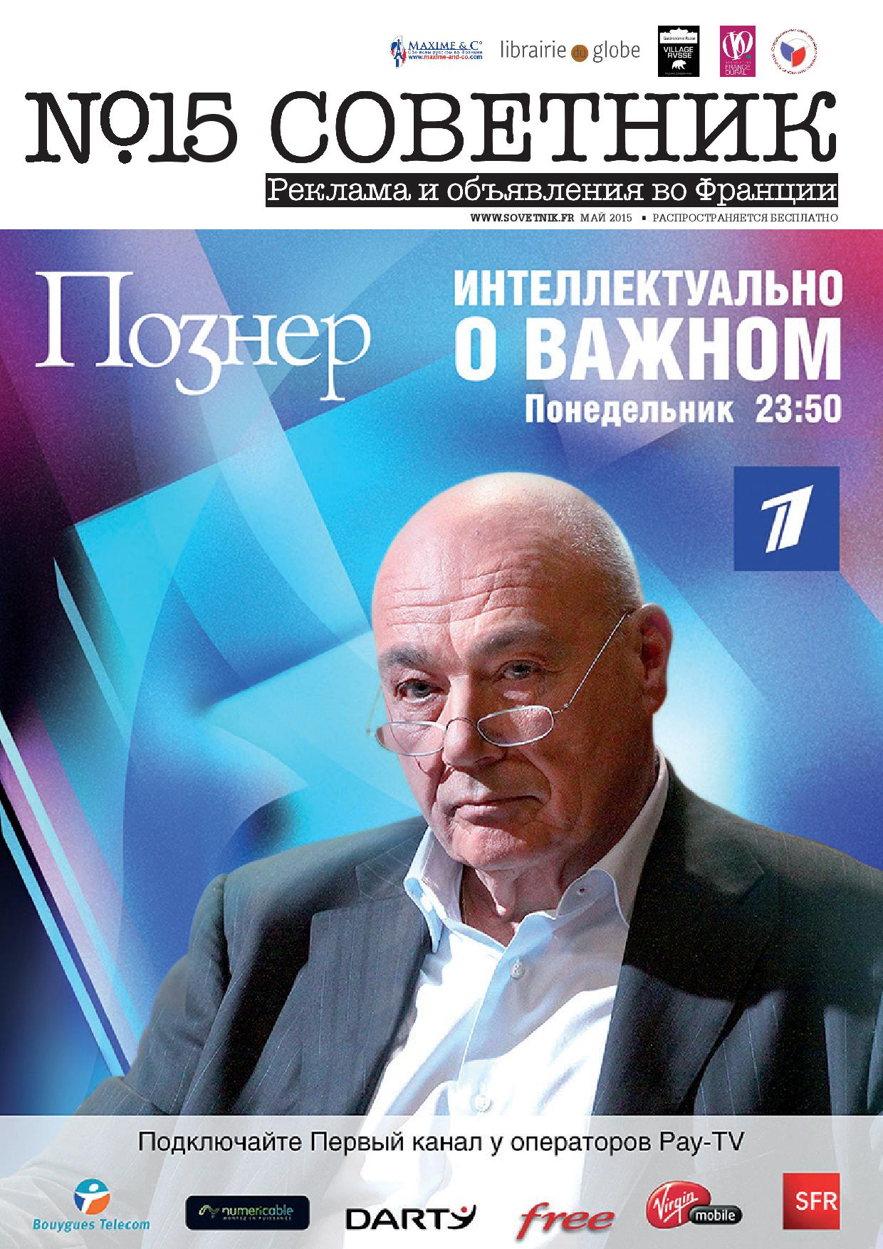 Советник, май 2015 (№15)