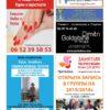 Советник, май 2015 (№15) 3