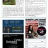 Советник, май 2016 (№25) 3
