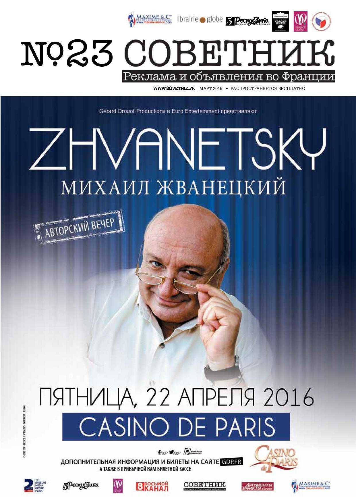 Советник, март 2016 (№23)