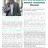 Советник, март 2016 (№23) 1