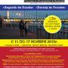 Советник, ноябрь 2015 (№20) 0