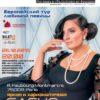 Советник, октябрь 2015 (№19) 0