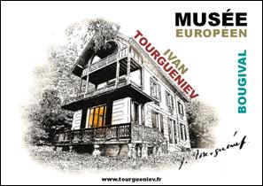 Музей Тургенева в Бужевале  обширная программа на выходные
