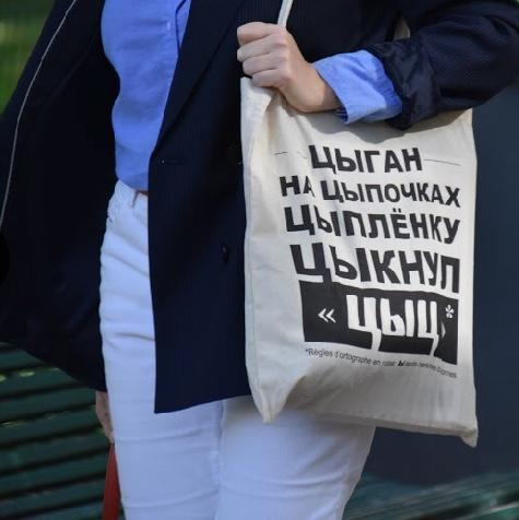 """Хлопковая сумка """"Правописание Ы после Ц"""""""