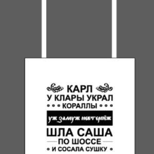 """Хлопковая сумка """"Русские скороговорки"""" 1"""