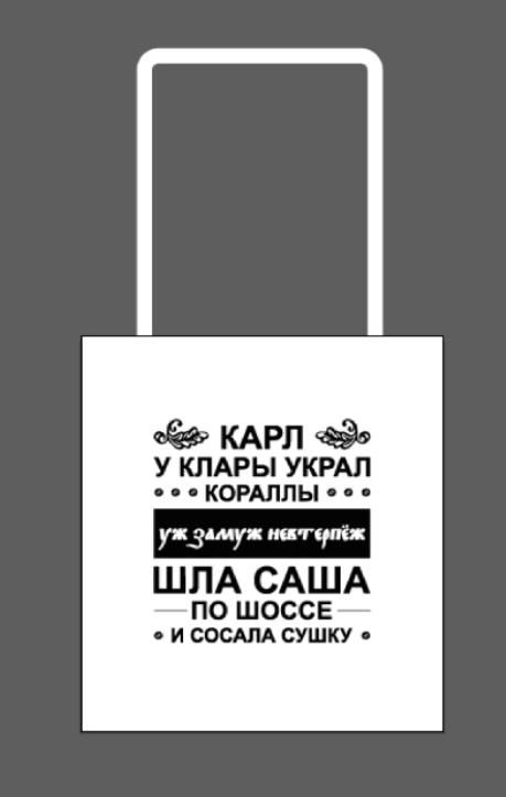 """Хлопковая сумка """"Русские скороговорки"""""""