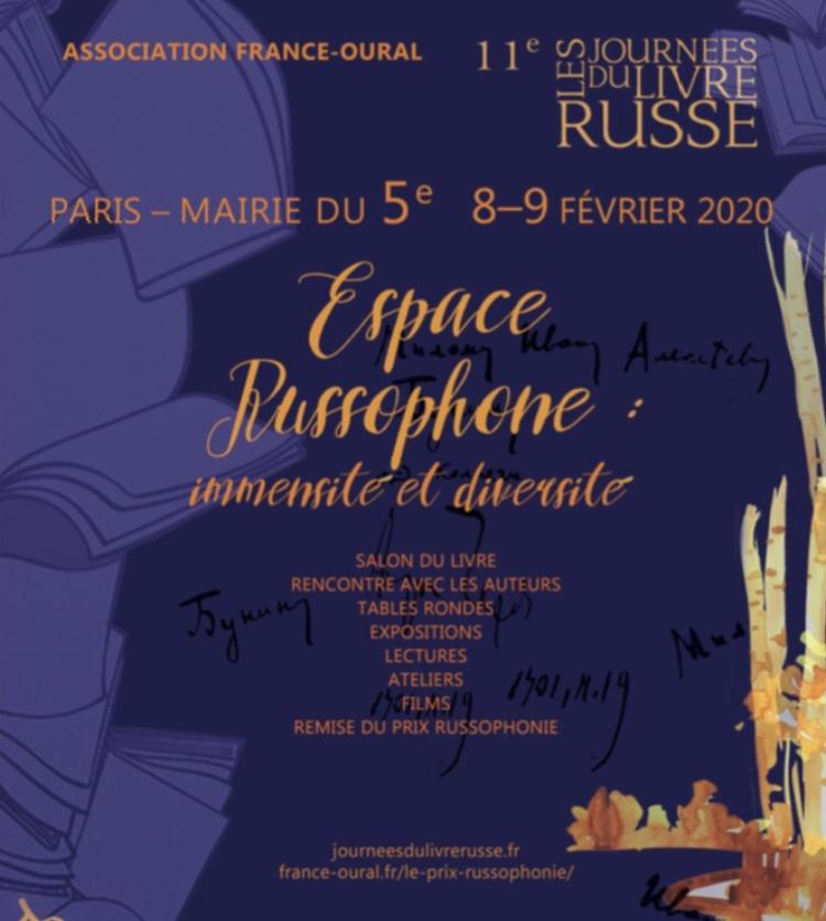 8-9 февраля 2020. Европейские Дни Русской книги и Русскоязычных Литератур в Париже