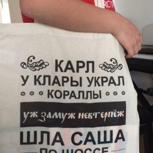 """Хлопковая сумка """"Русские скороговорки"""" 0"""
